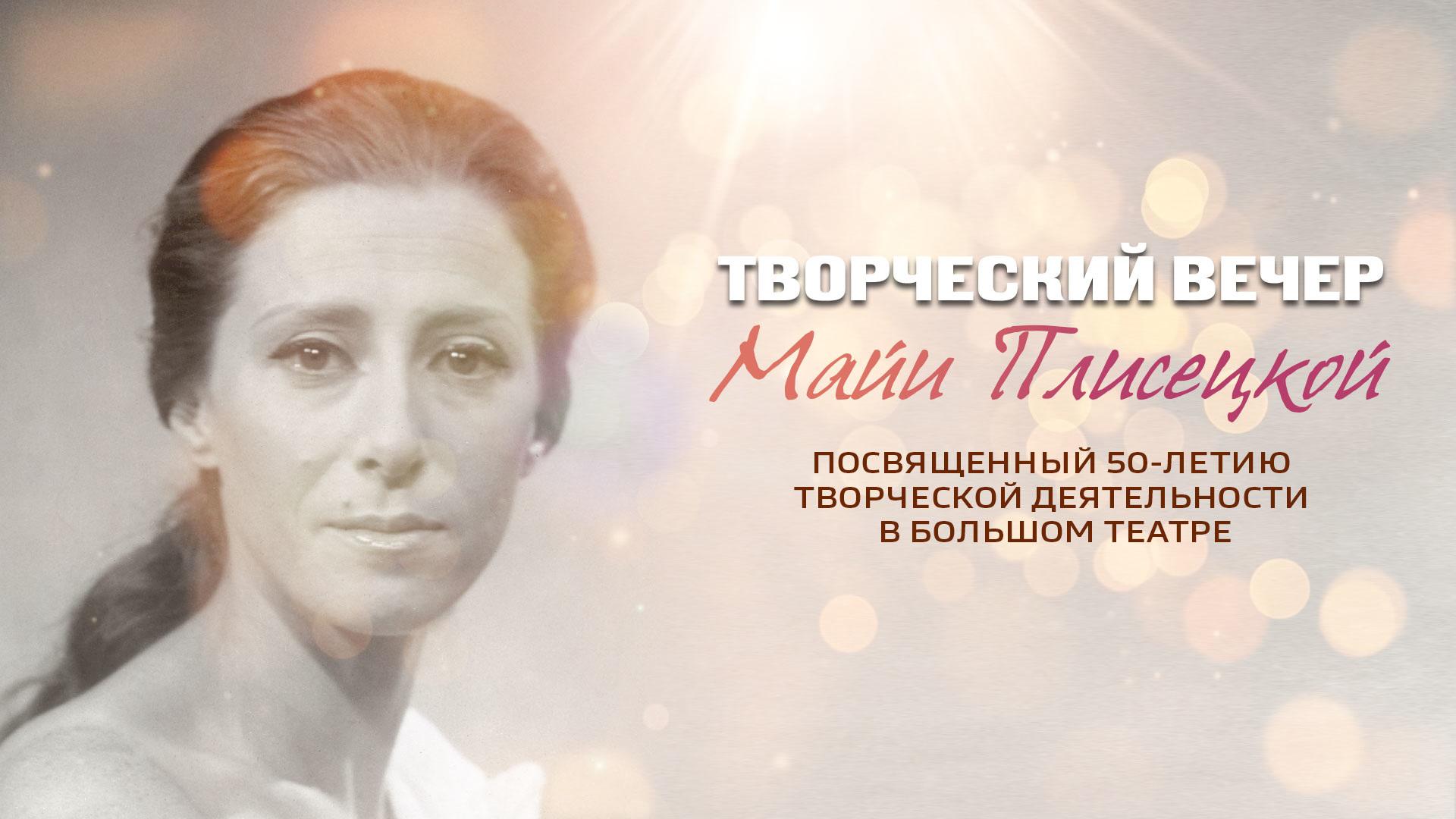 Творческий вечер Майи Плисецкой, посвященный 50-летию творческой деятельности в Большом театре