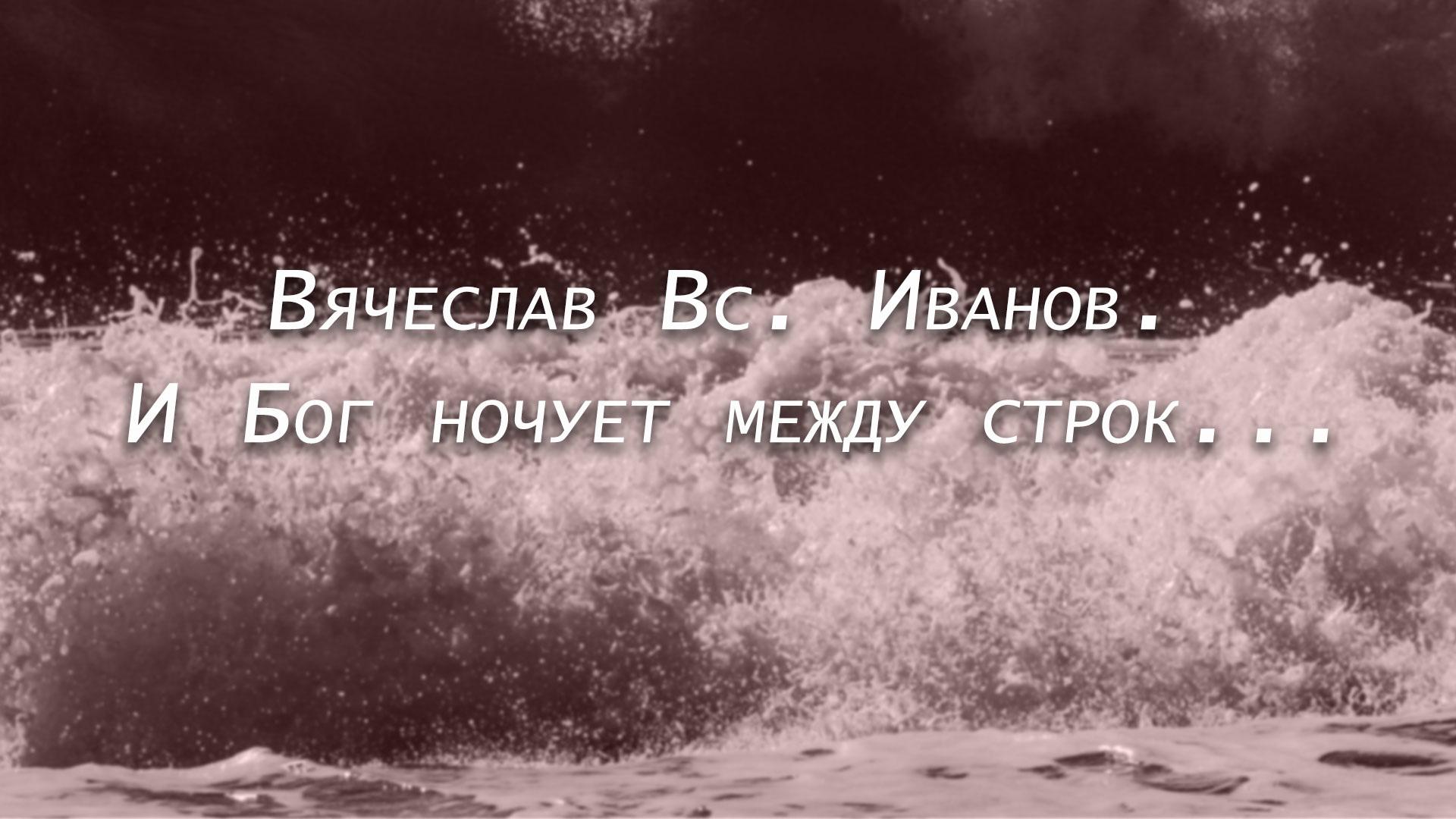 """Свидетели времени. """"Вячеслав Вс. Иванов. И Бог ночует между строк..."""""""