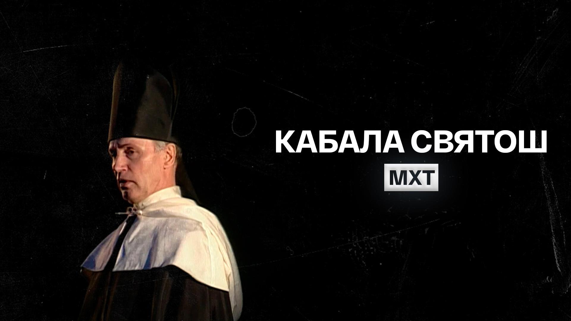 Кабала святош (МХТ им. А.П. Чехова)