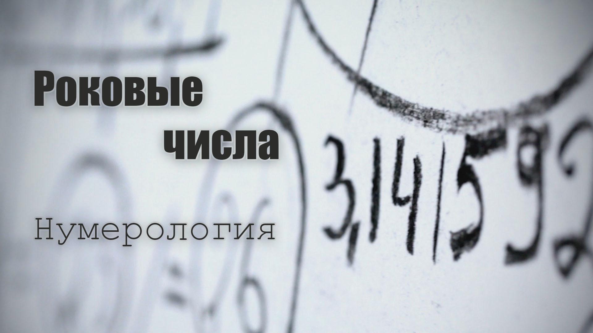 Роковые числа. Нумерология