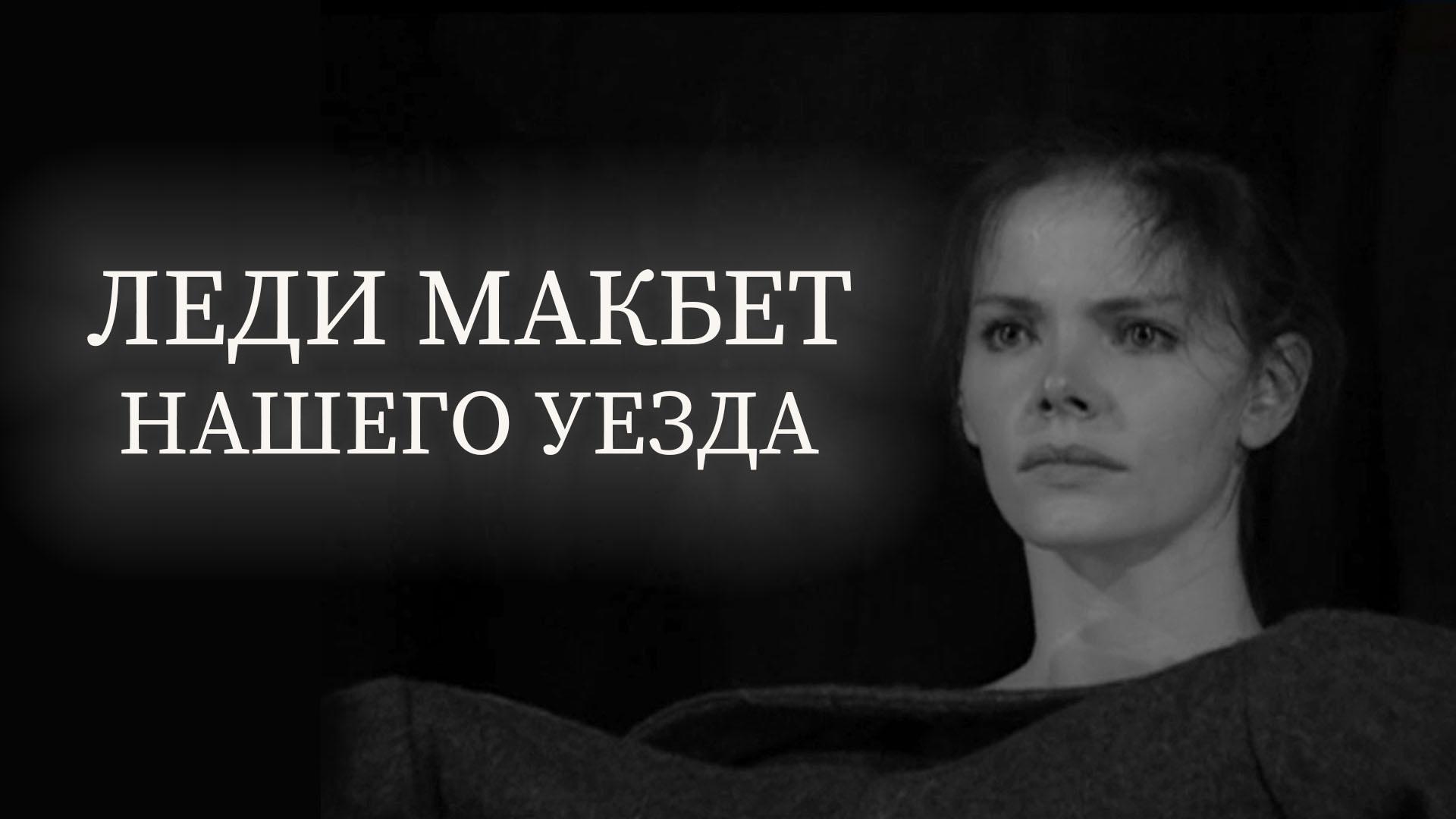 """""""Леди Макбет нашего уезда"""" (спектакль Московского театра юного зрителя)"""