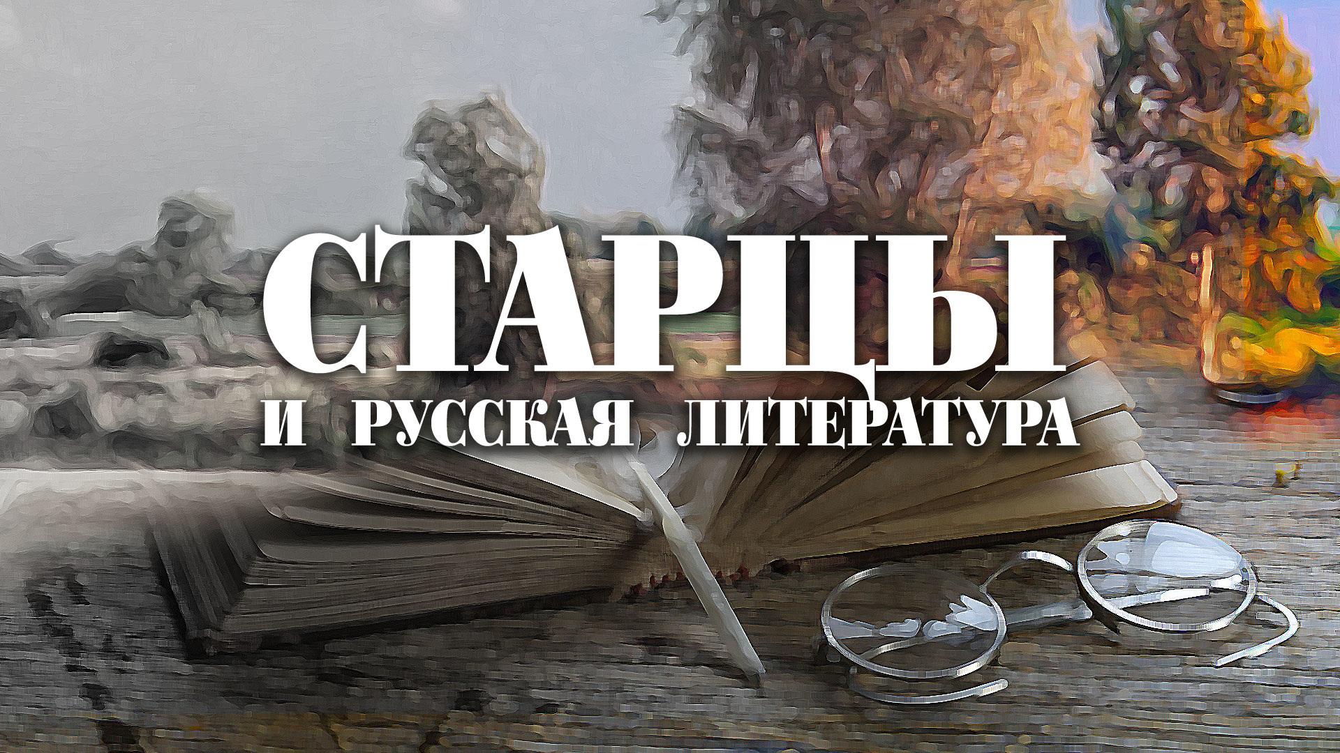 Старцы и русская литература