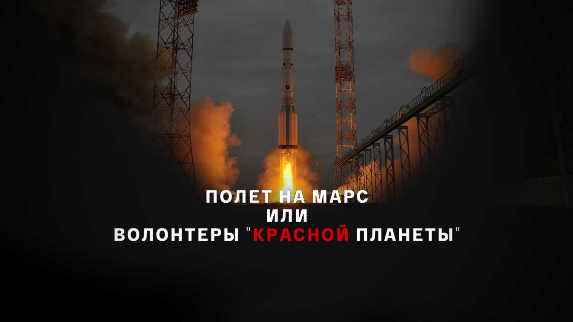 """Полет на Марс, или Волонтеры """"Красной планеты"""""""
