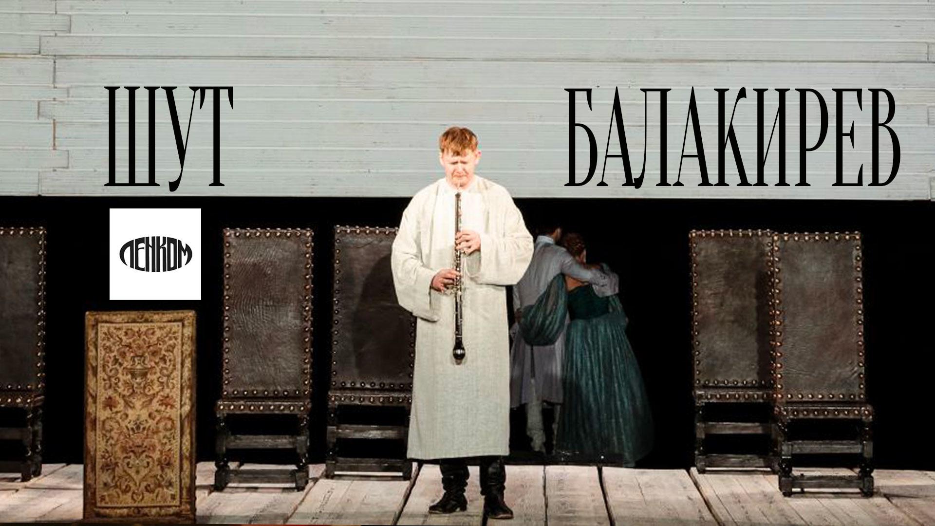"""Шут Балакирев (театр """"Ленком"""")"""