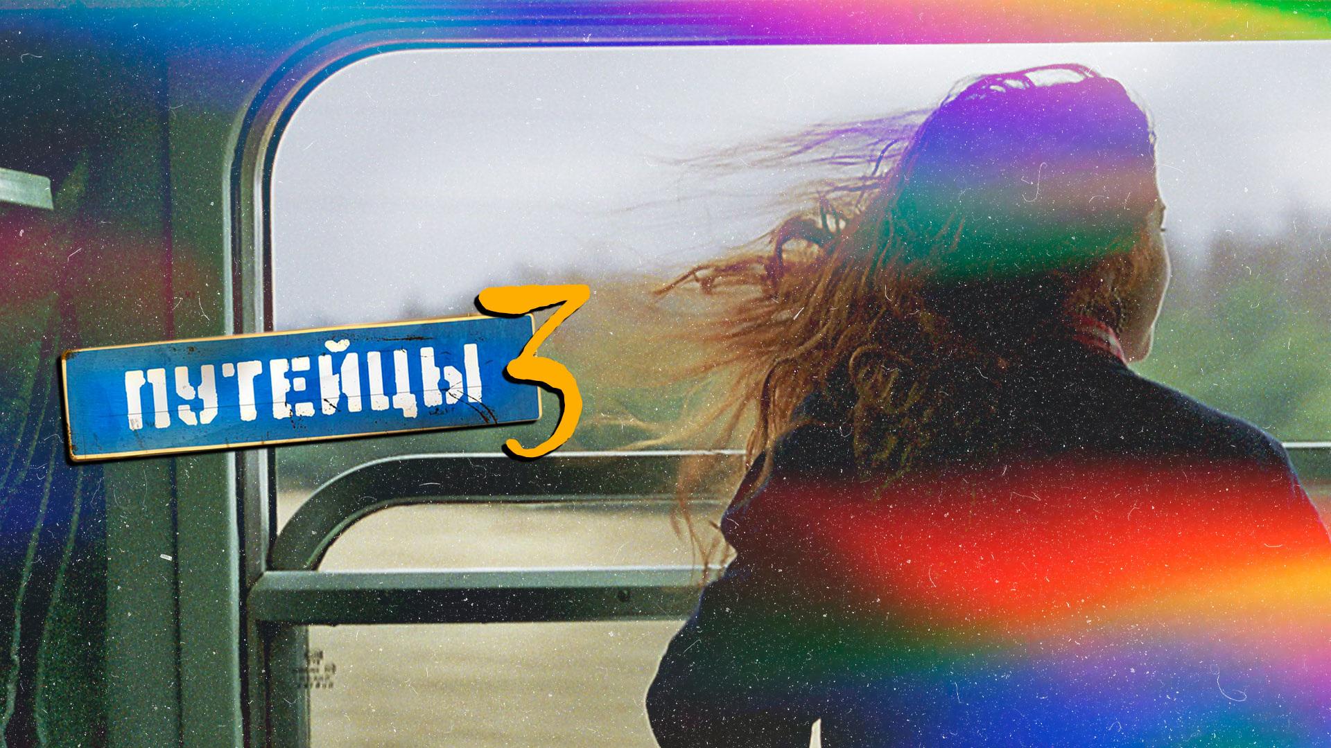 Путейцы-3
