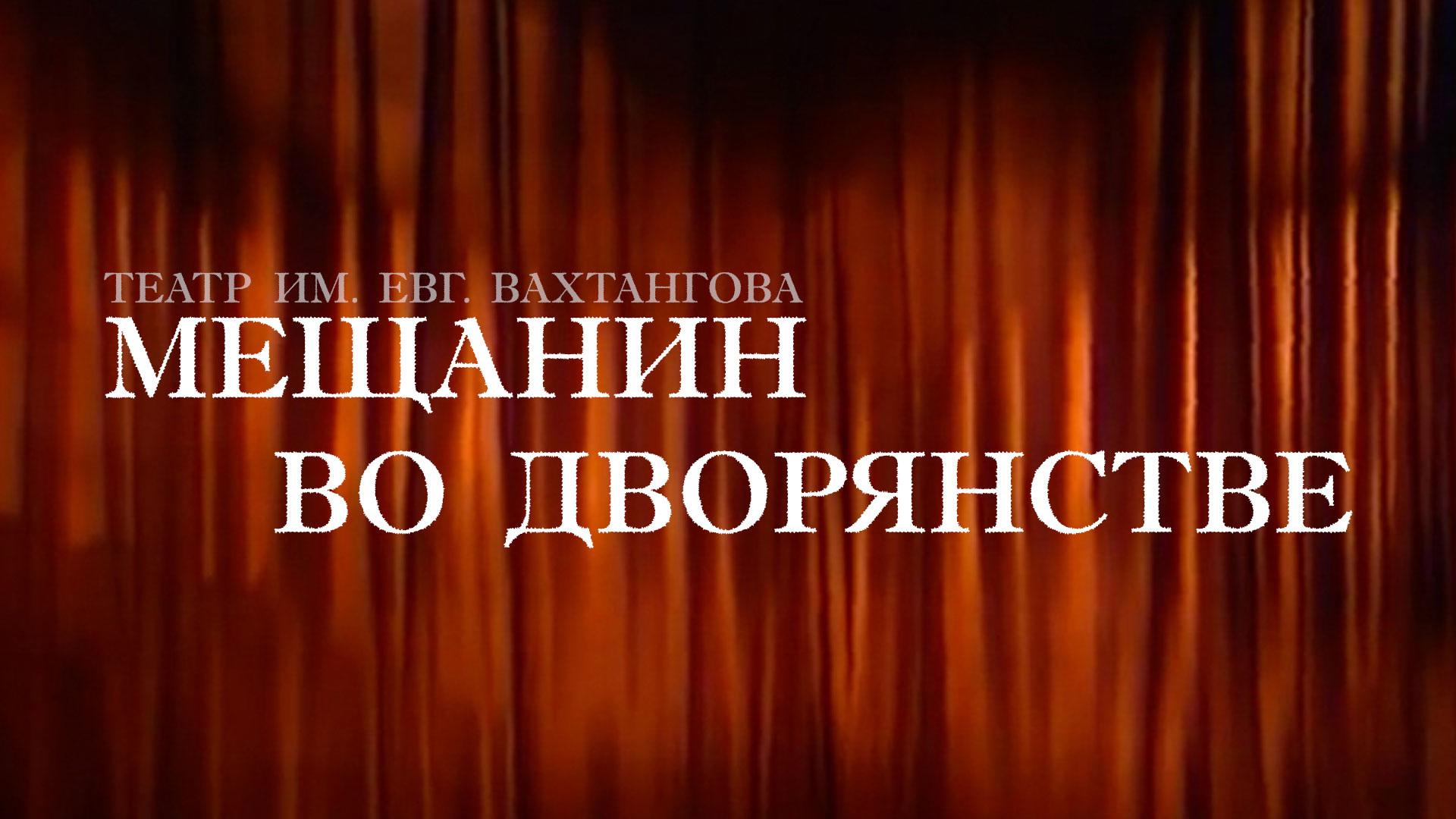 Мещанин во дворянстве (Театр им. Евг. Вахтангова)