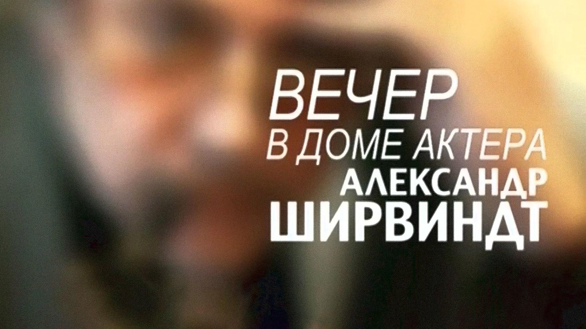 Александр Ширвиндт. Вечер в Доме актера