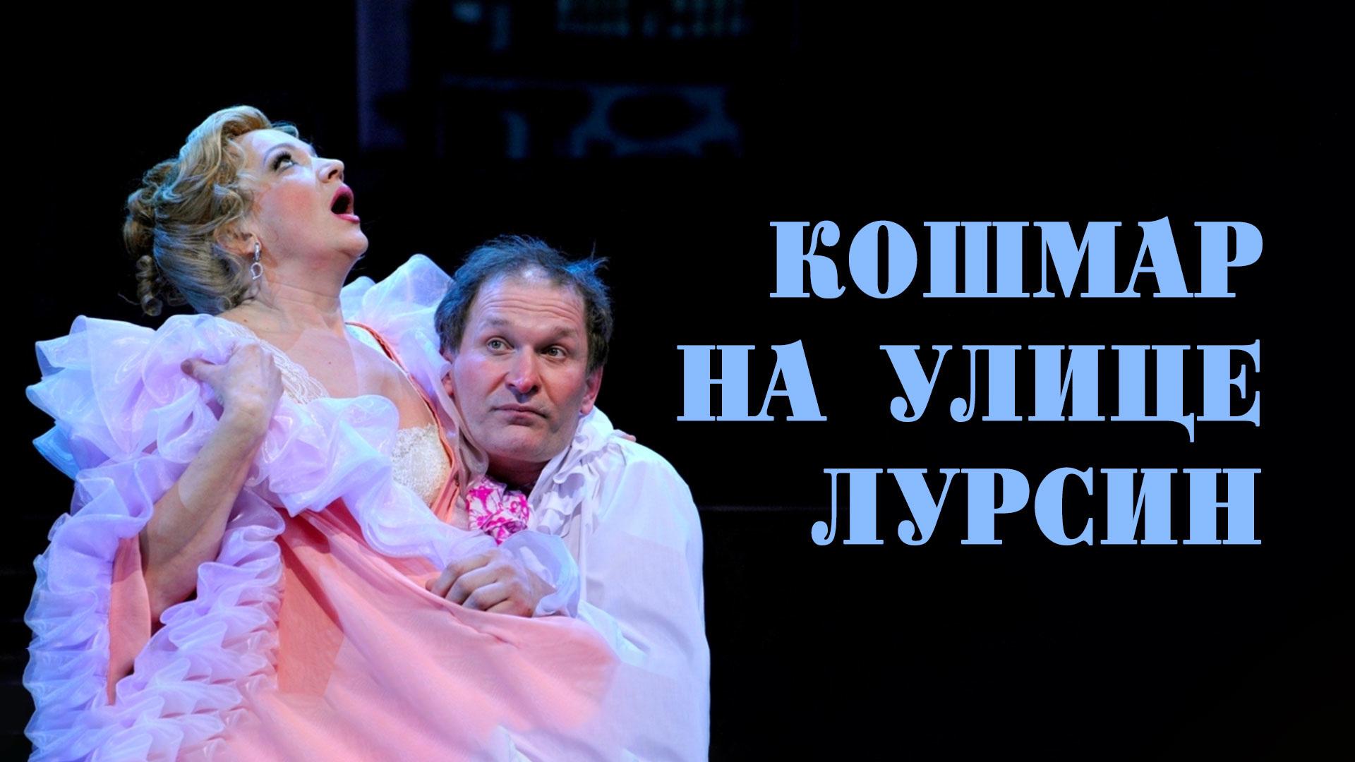 Кошмар на улице Лурсин (Театр Сатиры)