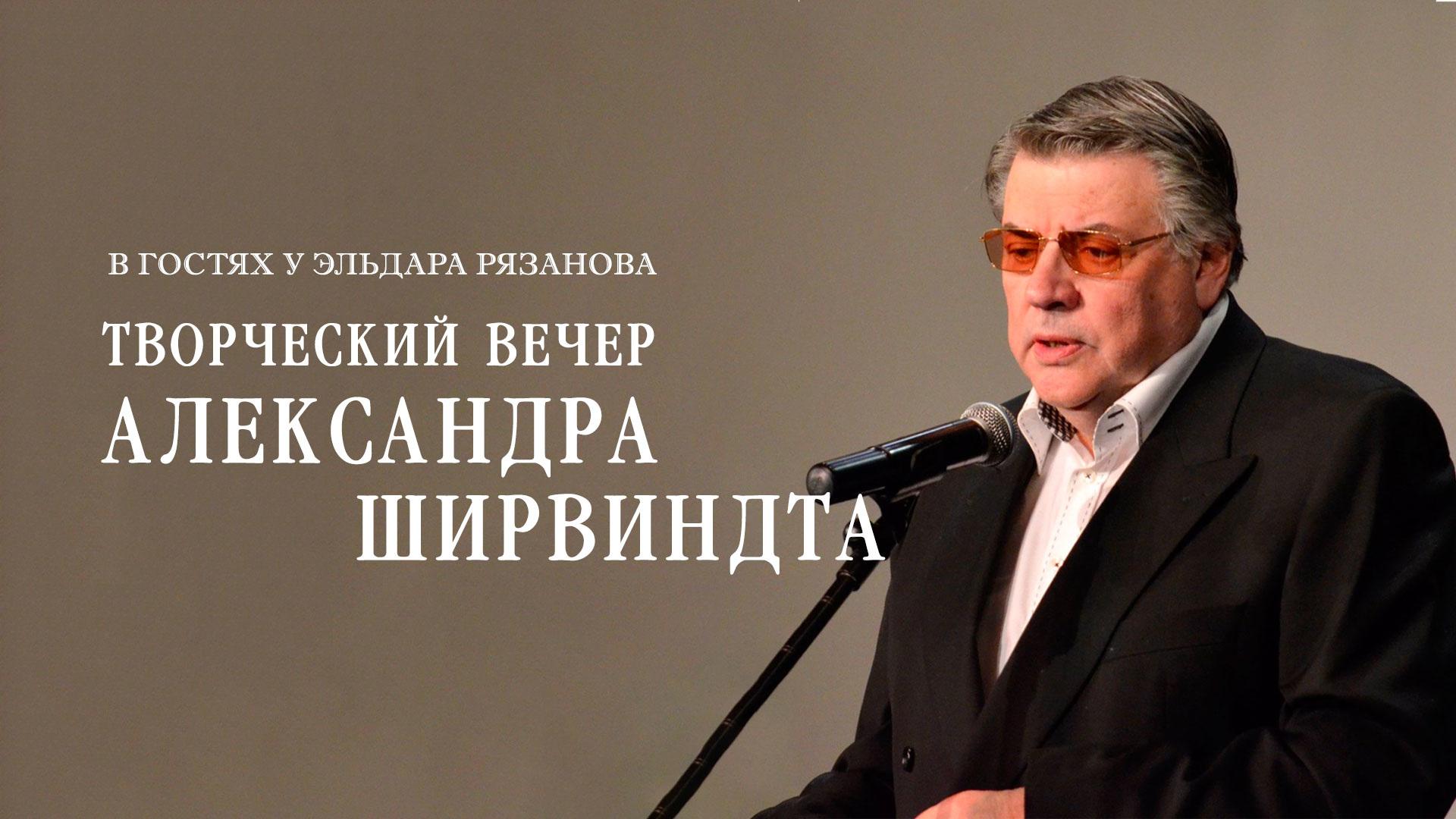 В гостях у Эльдара Рязанова. Творческий вечер Александра Ширвиндта