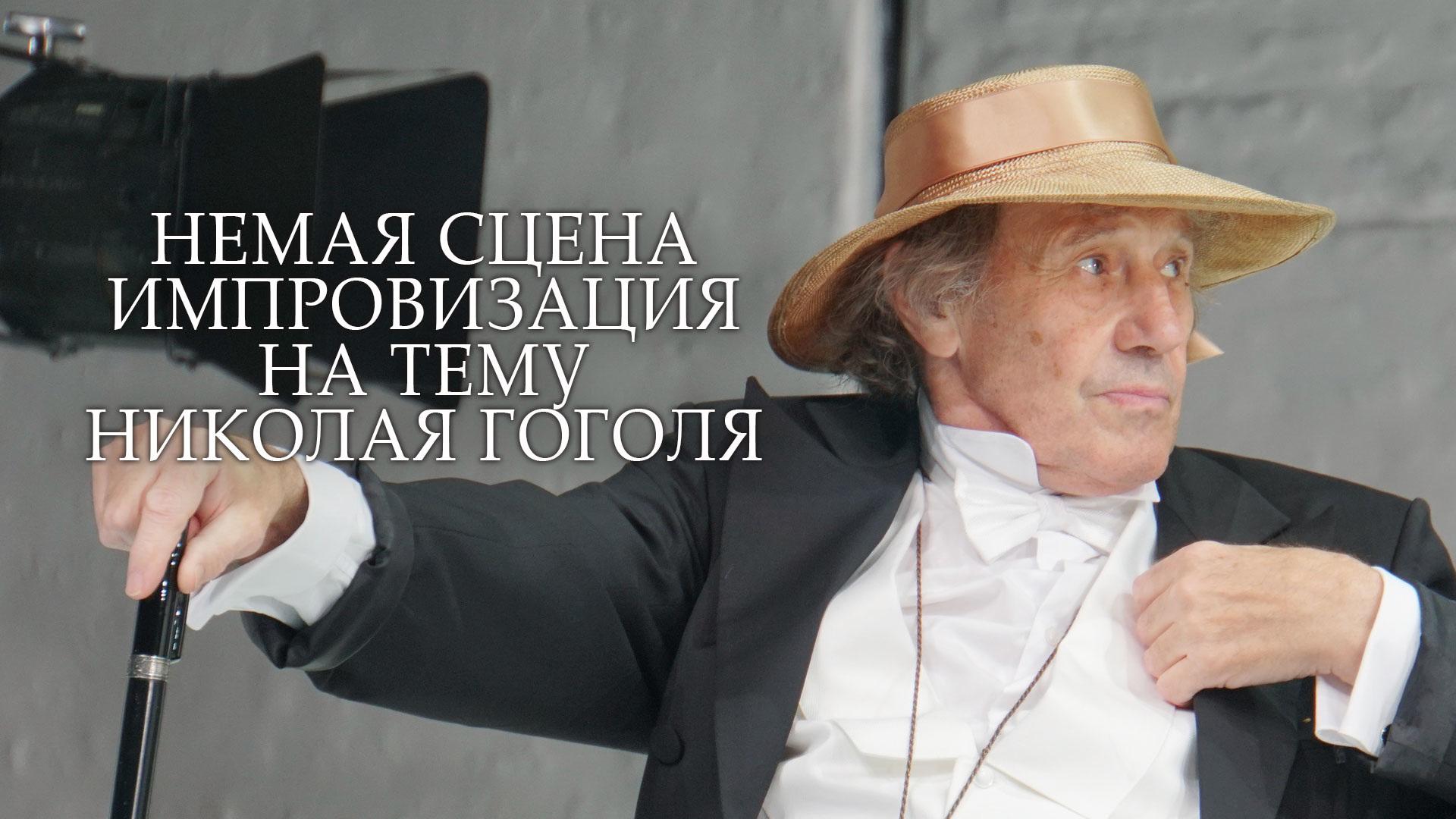 Немая сцена. Импровизация на тему Николая Гоголя
