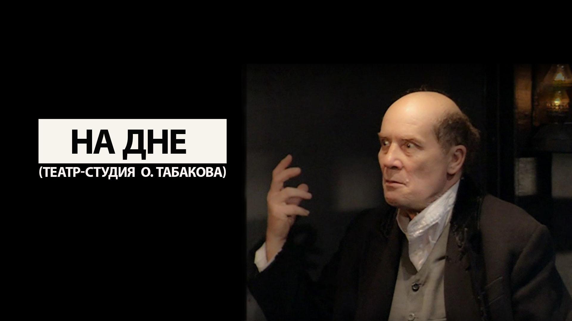 На дне (Театр-студия под руководством О. Табакова)