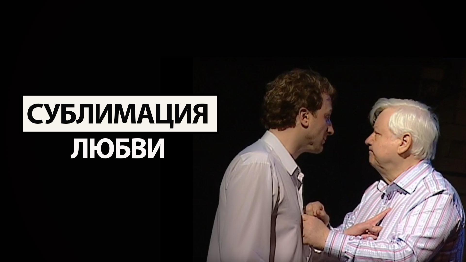 """Сублимация любви"" (Московский театр под руководством О. Табакова)"