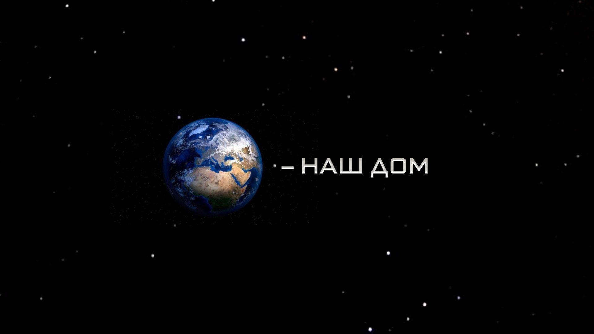 Земля – наш дом!