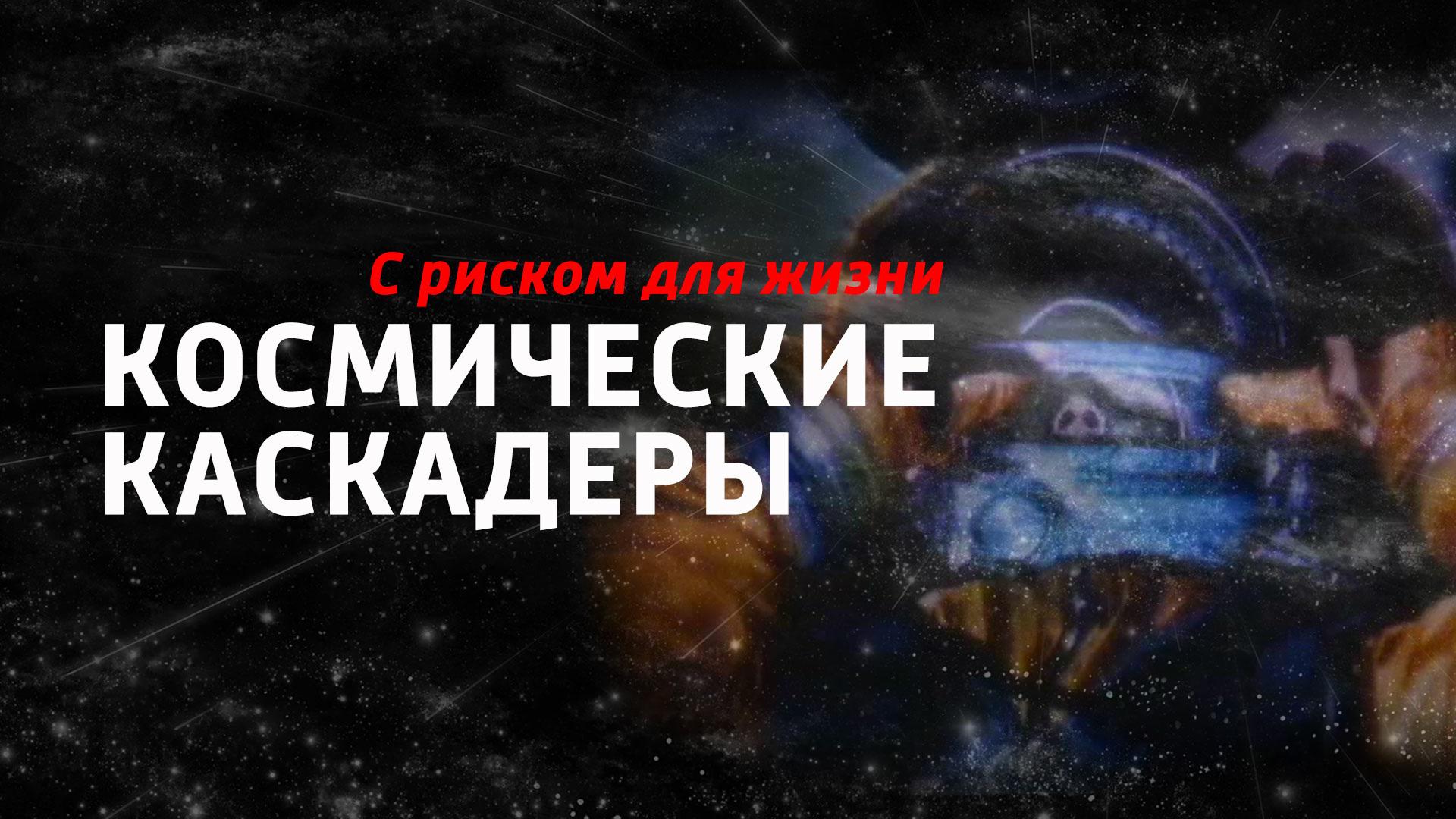 Космические каскадеры. С риском для жизни