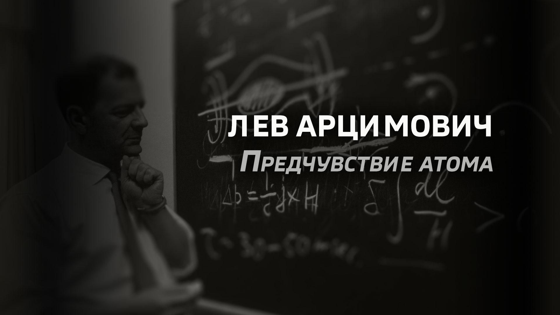 Лев Арцимович. Предчувствие атома