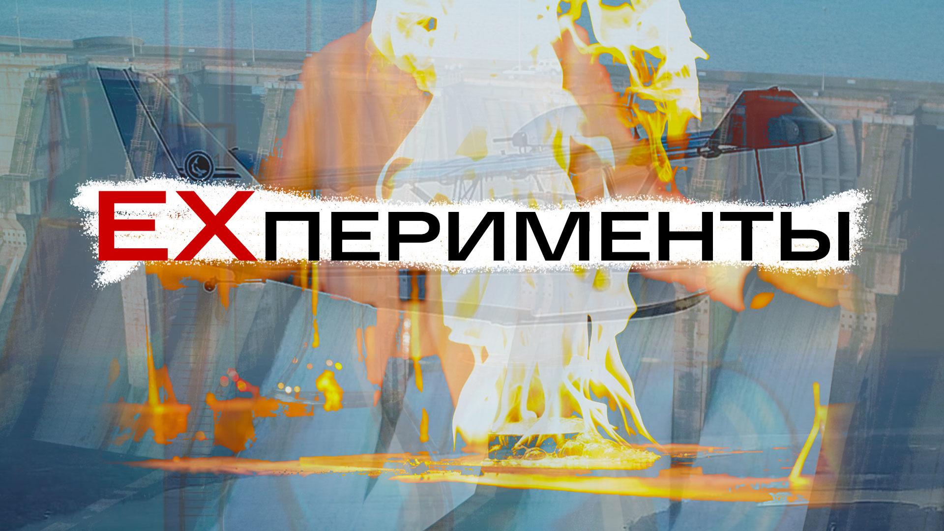 EXперименты