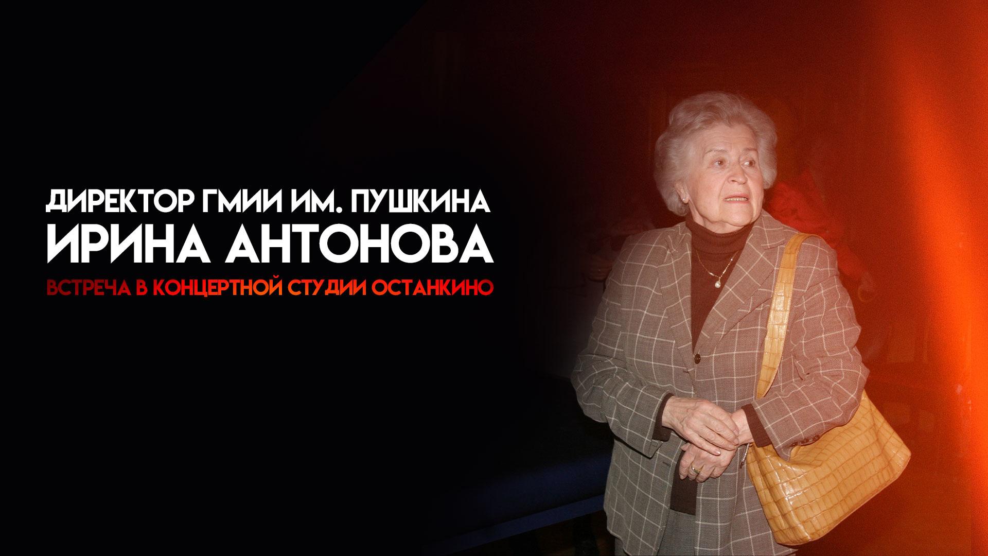 Директор ГМИИ им. Пушкина Ирина Антонова. Встреча в Концертной студии Останкино