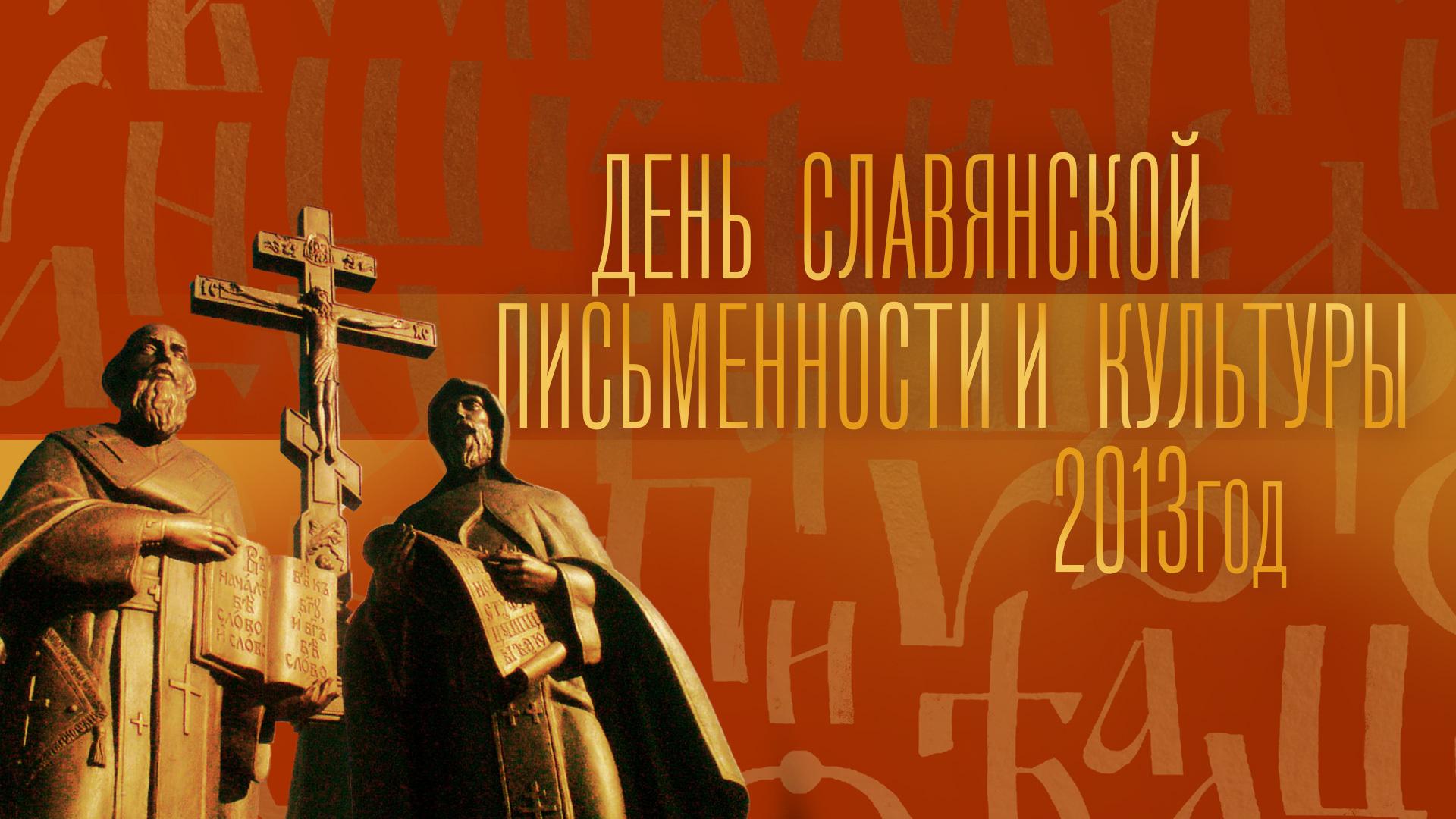 День славянской письменности и культуры - 2013. Гала-концерт на Красной площади