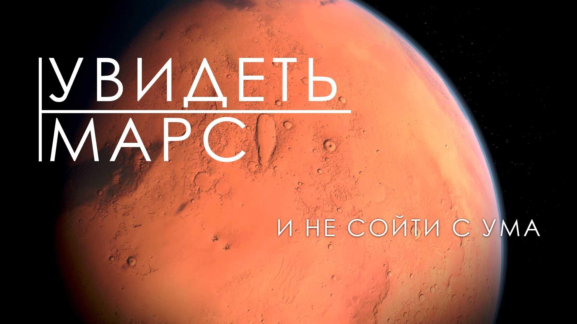 Увидеть Марс... и не сойти с ума
