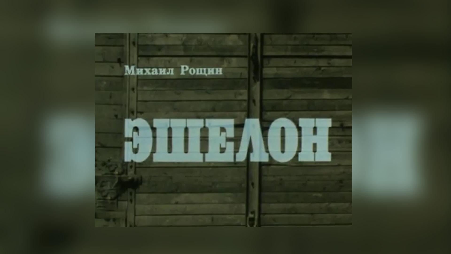"""Эшелон (театр """"Современник"""")"""