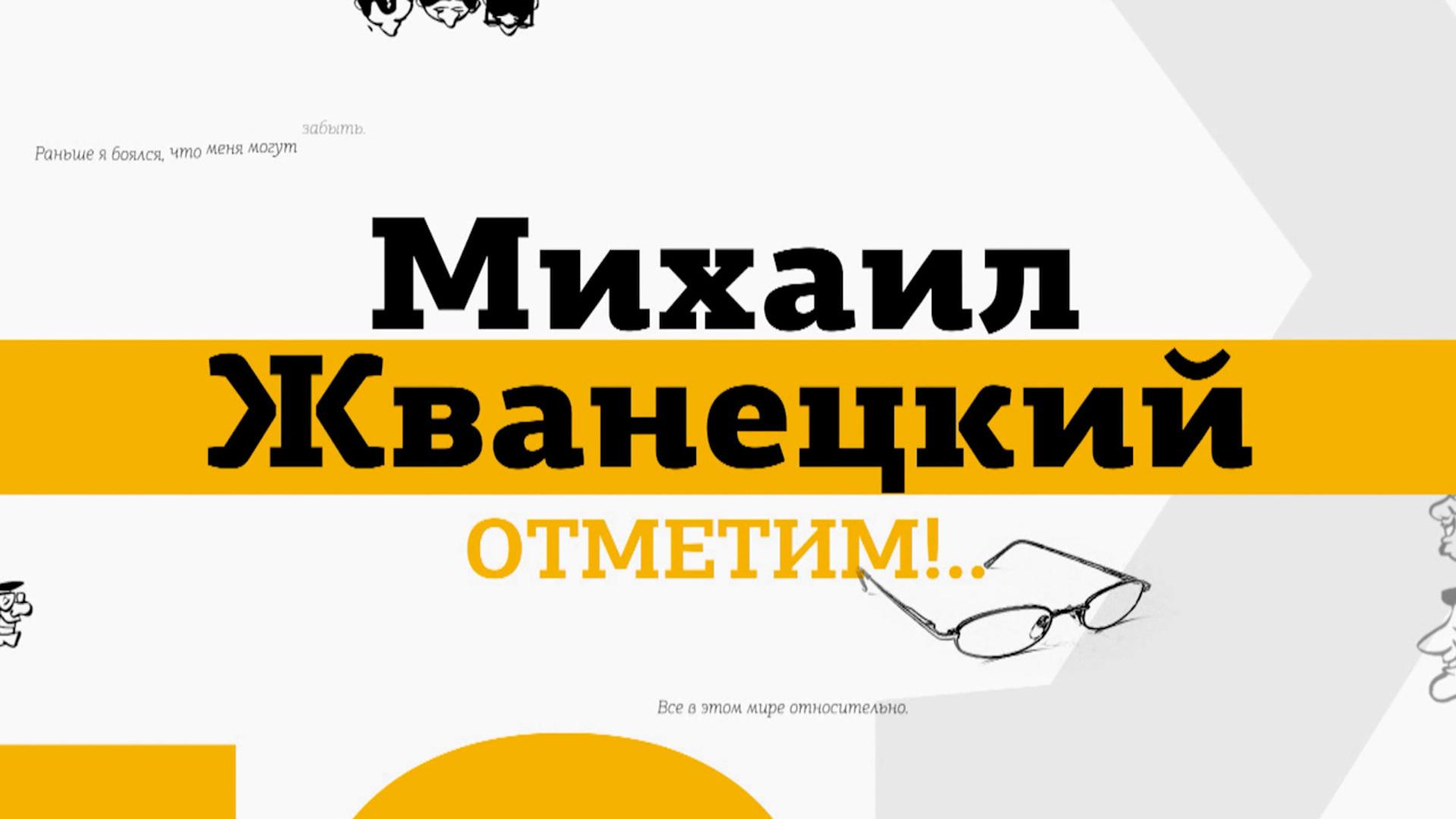 """Юбилейный авторский вечер """"Михаил Жванецкий. Отметим!"""""""