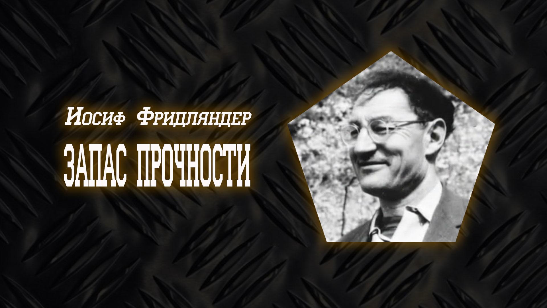 Иосиф Фридляндер. Запас прочности