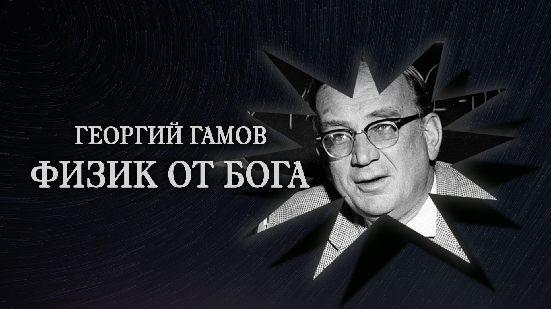 Георгий Гамов. Физик от Бога