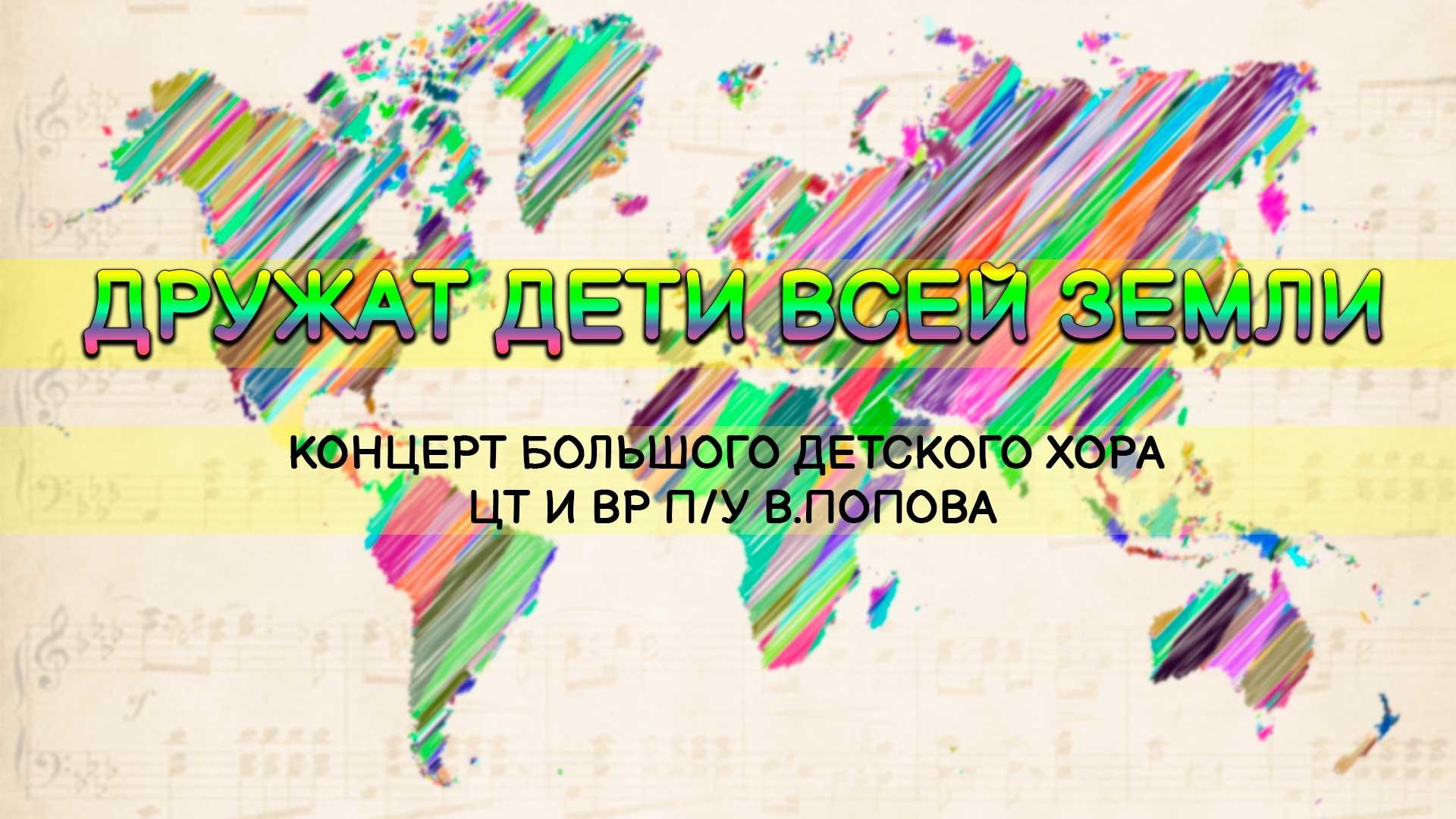 Дружат дети всей земли. Концерт Большого детского хора ЦТ и ВР п/у В.Попова
