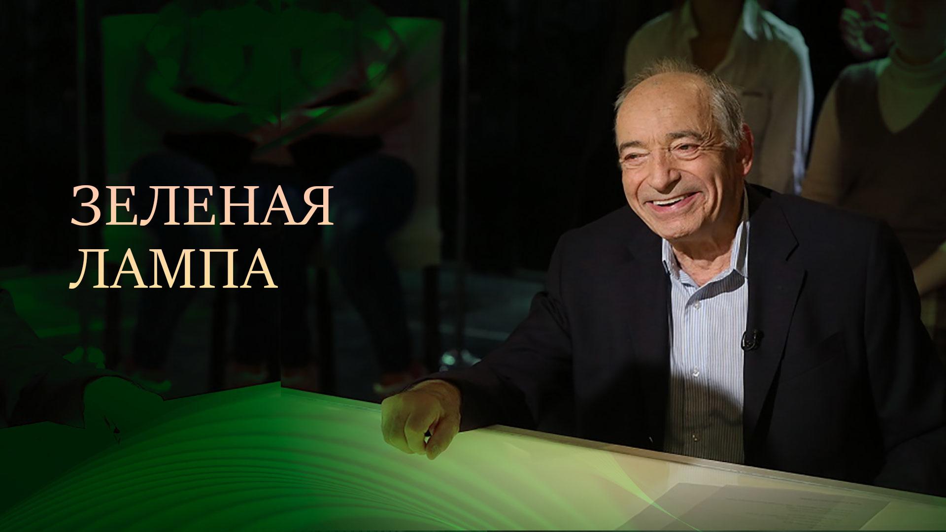 Зеленая лампа. Валентин Гафт