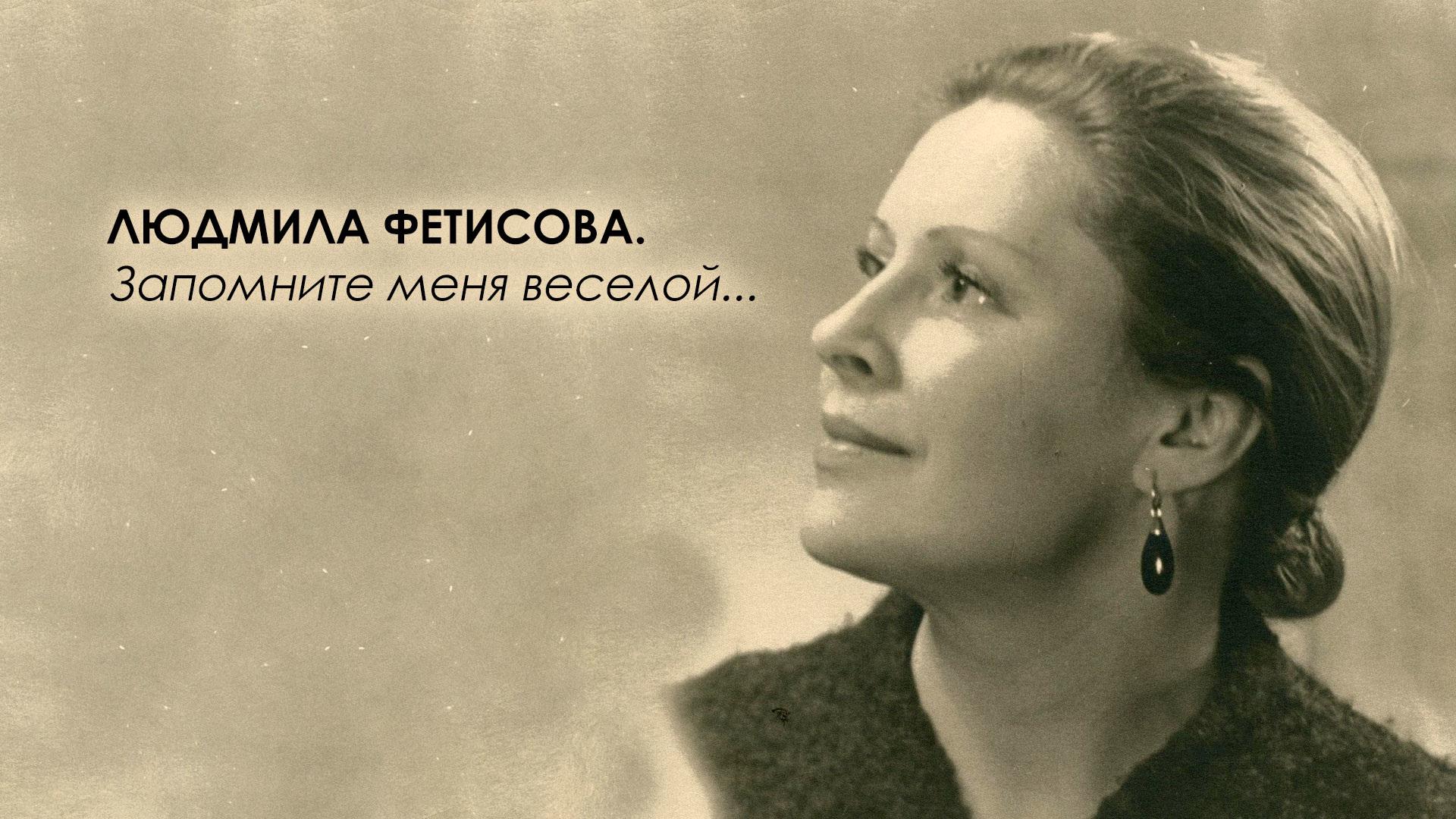Людмила Фетисова. Запомните меня веселой...