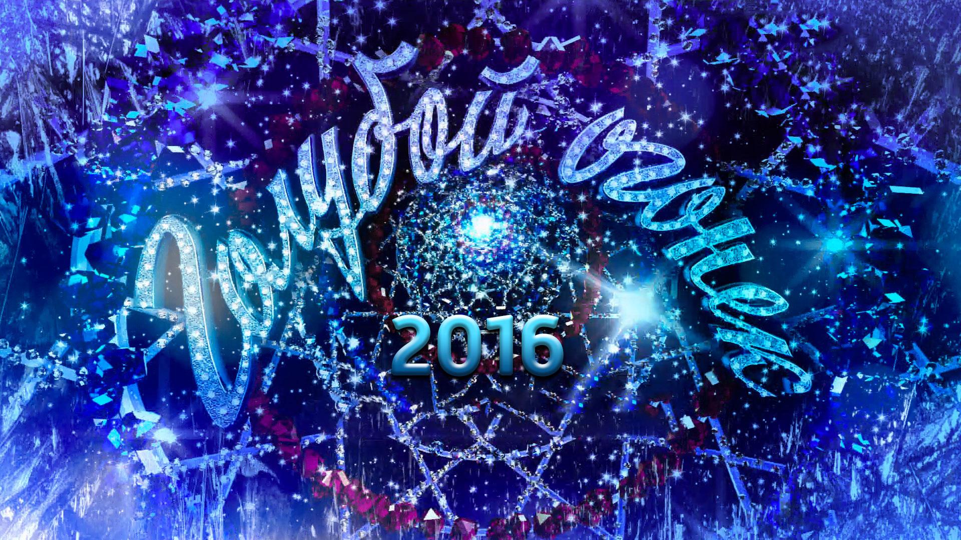 Новогодний Голубой огонек-2016