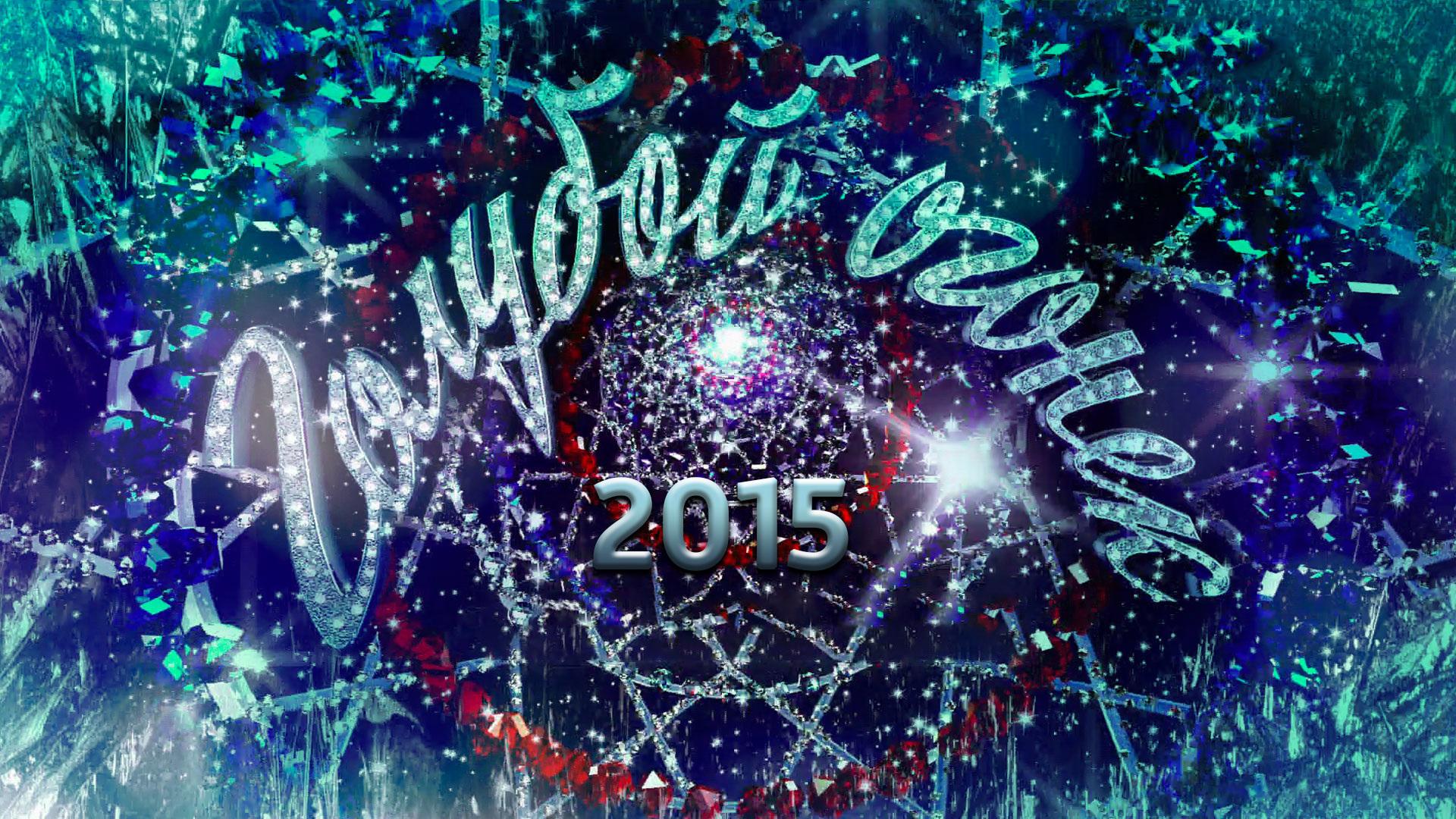 Новогодний Голубой огонек-2015