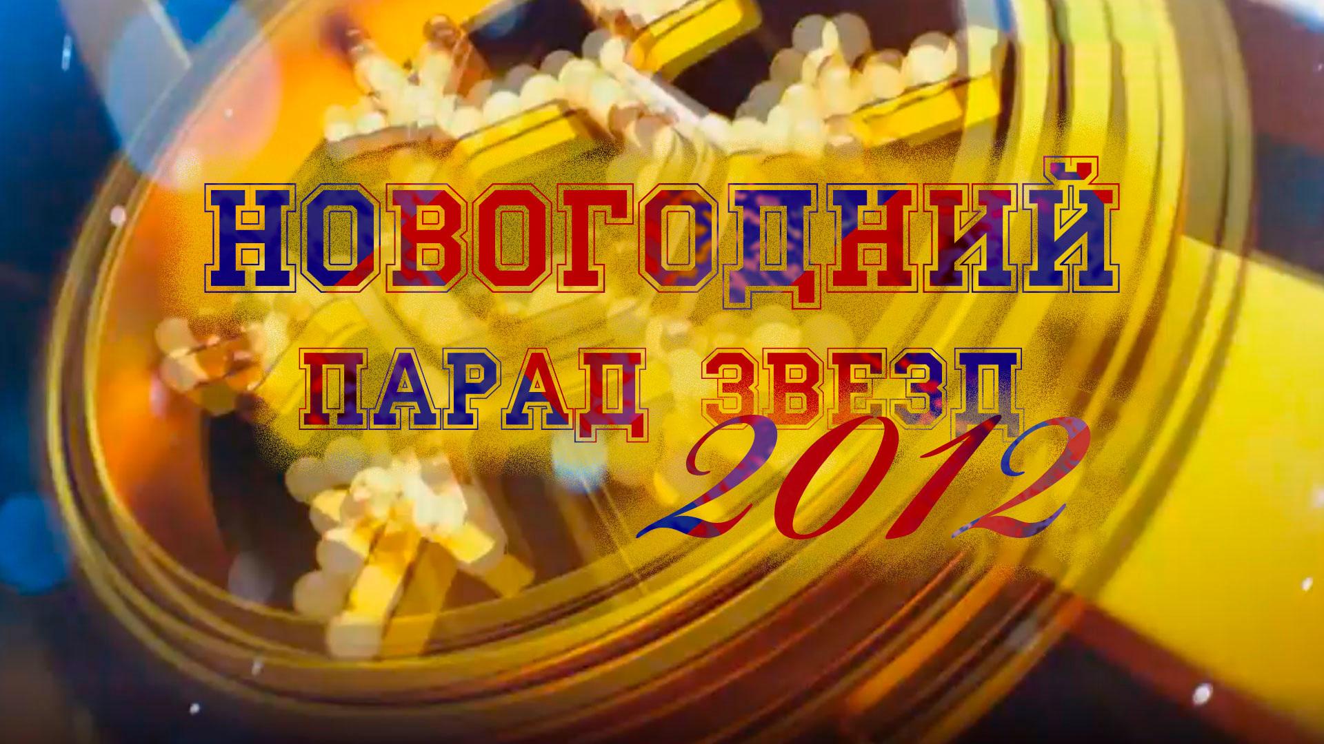 Новогодний парад звезд-2012
