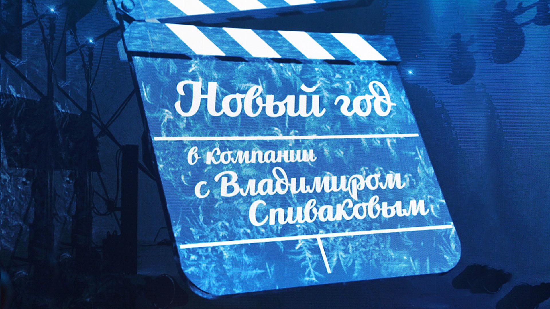 """Новый год на канале """"Культура"""" с Владимиром Спиваковым"""