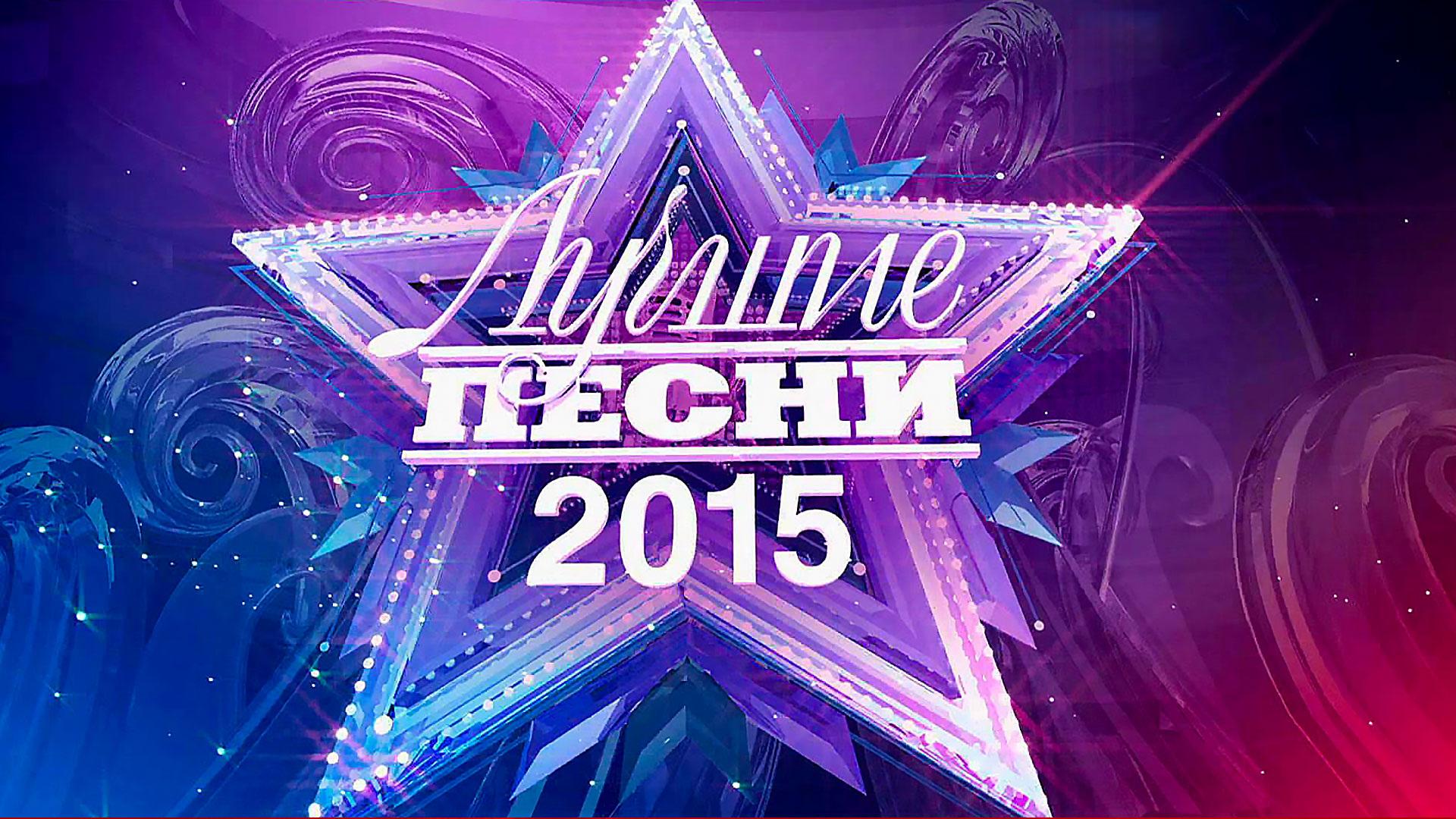 Лучшие песни-2015