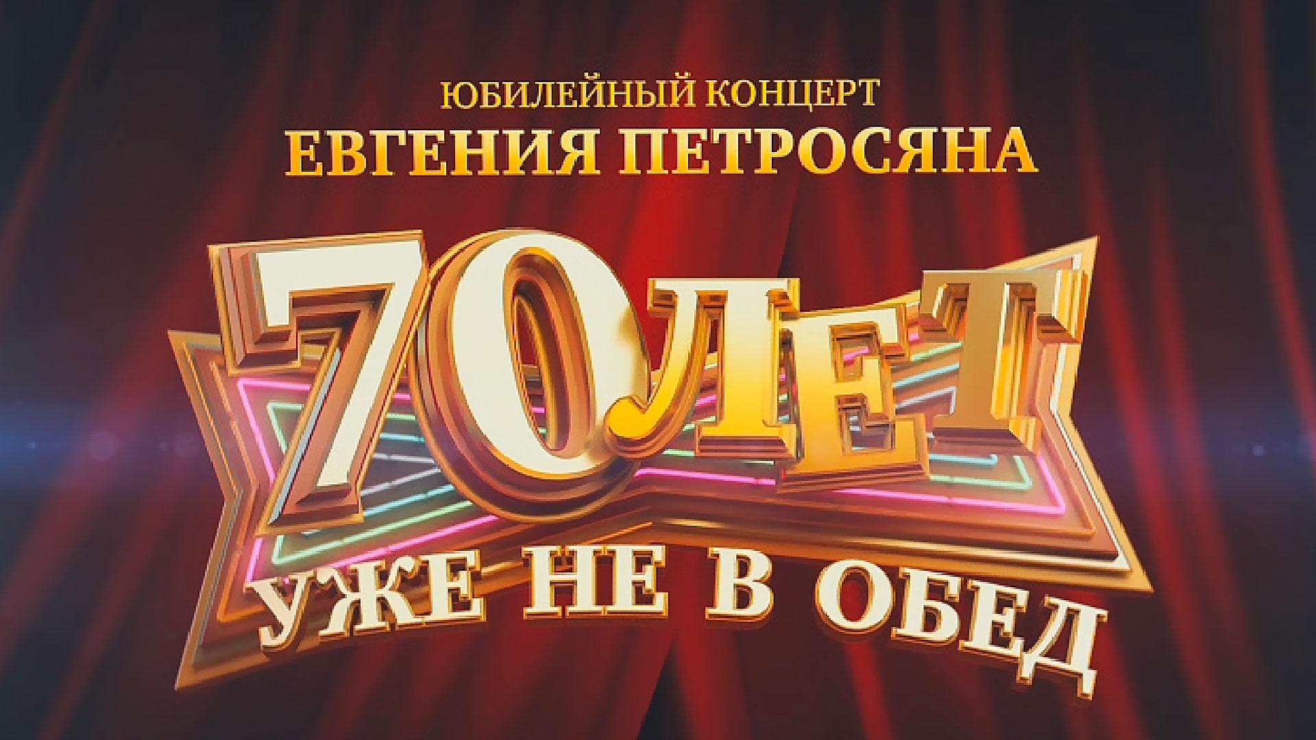 "Юбилейная программа Евгения Петросяна. ""70 лет уже не в обед"""