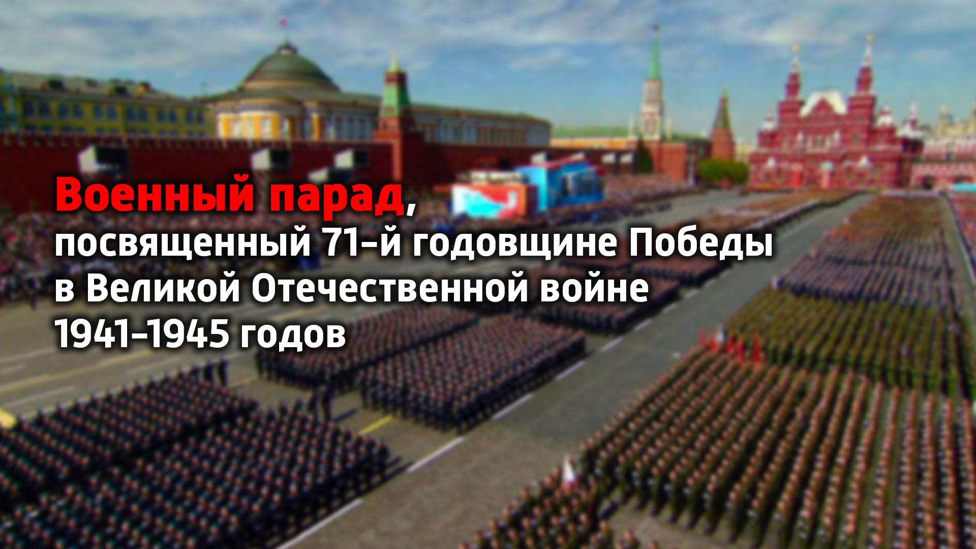 Военный парад, посвященный 71-й годовщине Победы в Великой Отечественной войне 1941-1945 годов