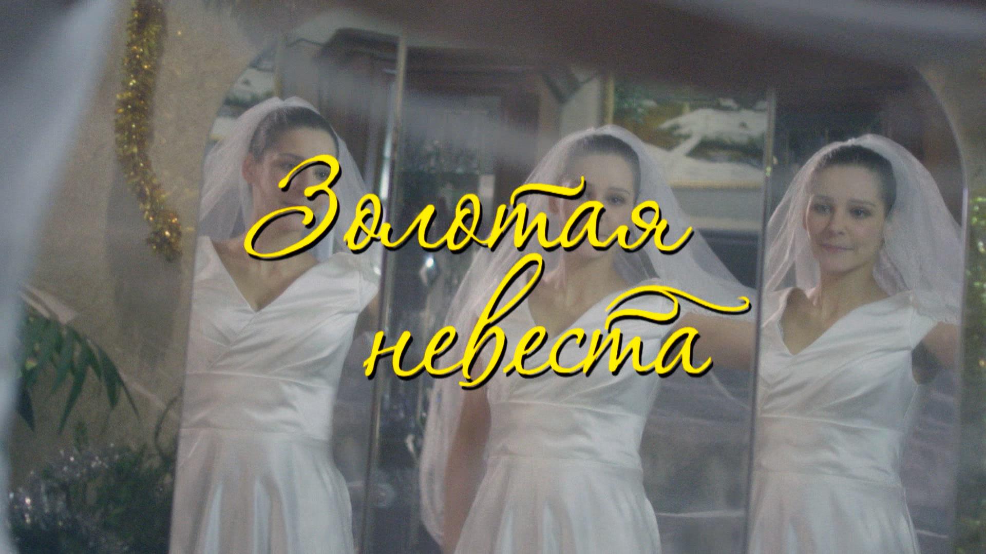 Золотая невеста