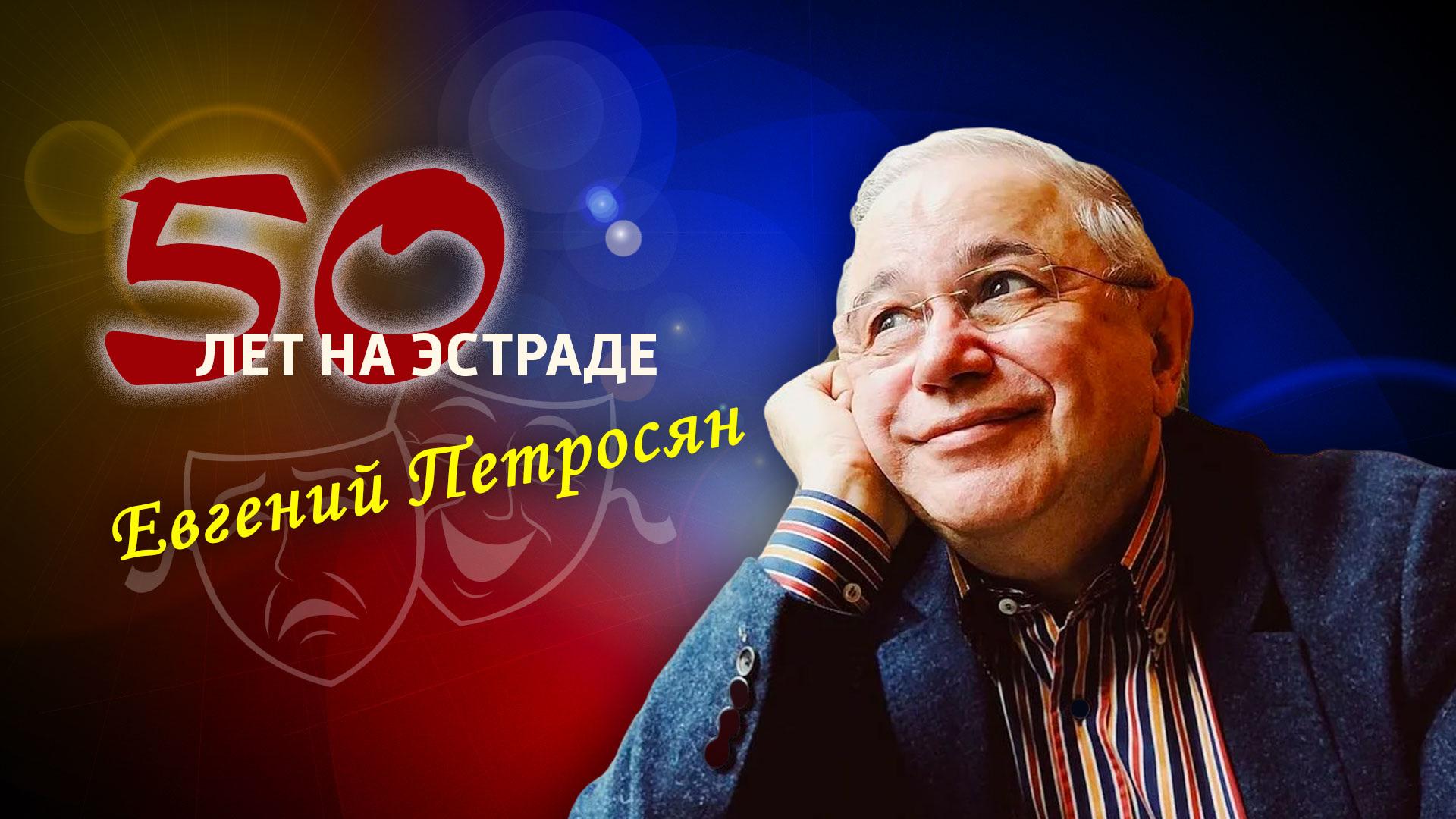 Евгений Петросян. 50 лет на эстраде