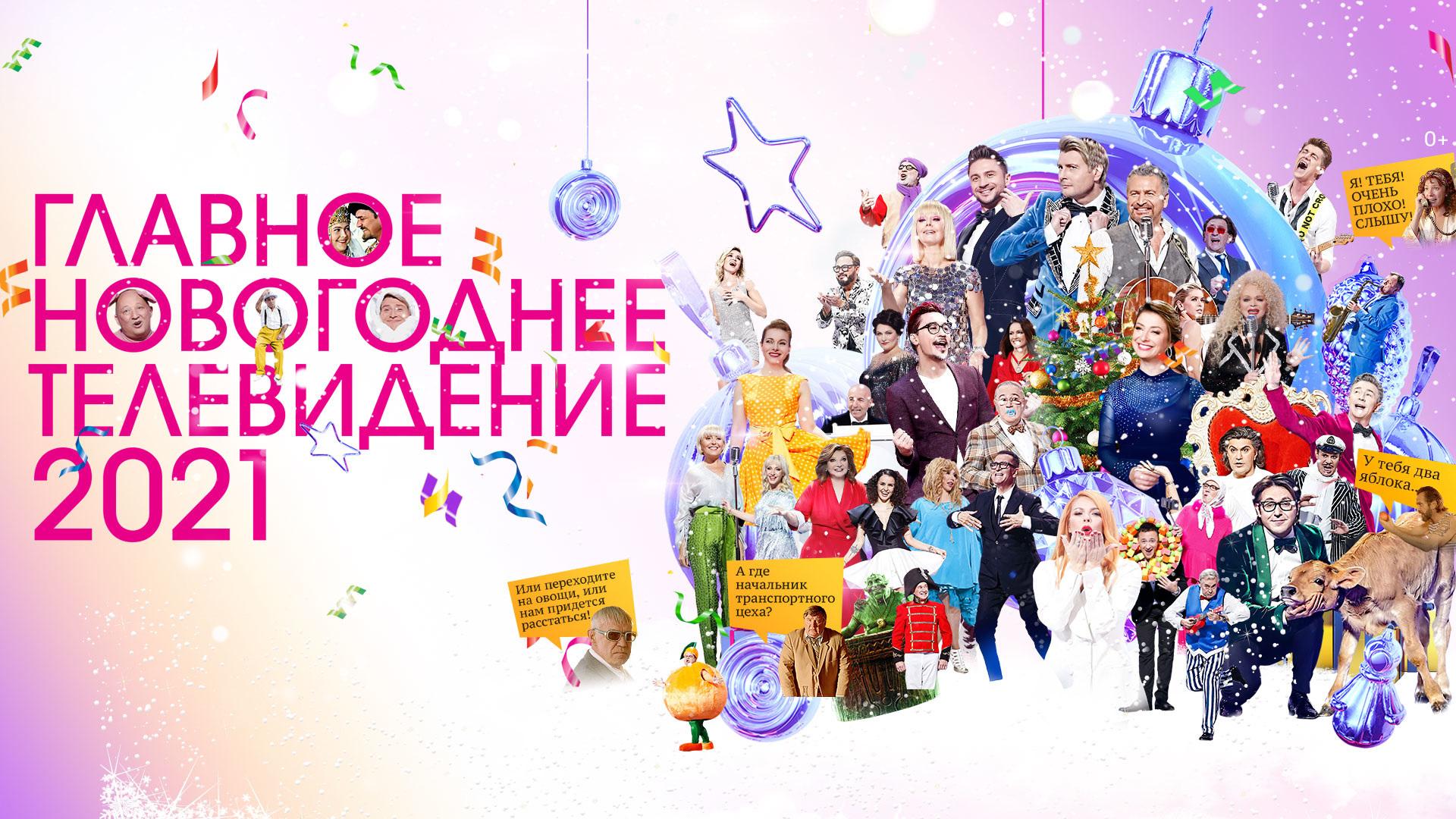 Главное новогоднее телевидение