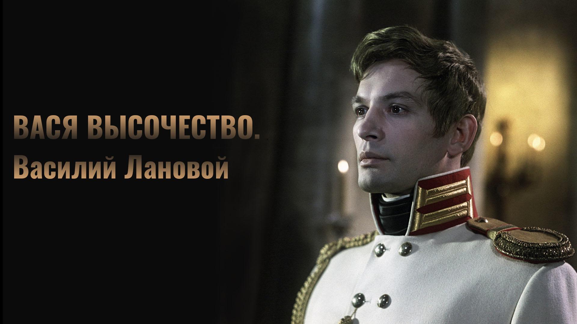 Вася высочество. Василий Лановой