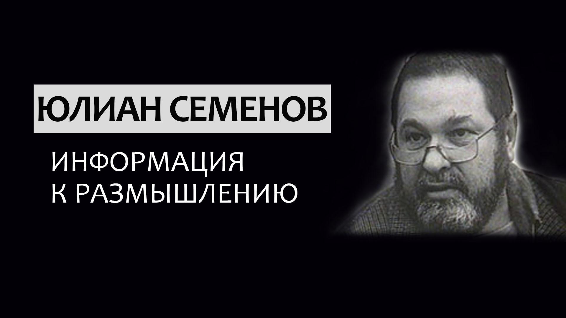 Юлиан Семенов. Информация к размышлению