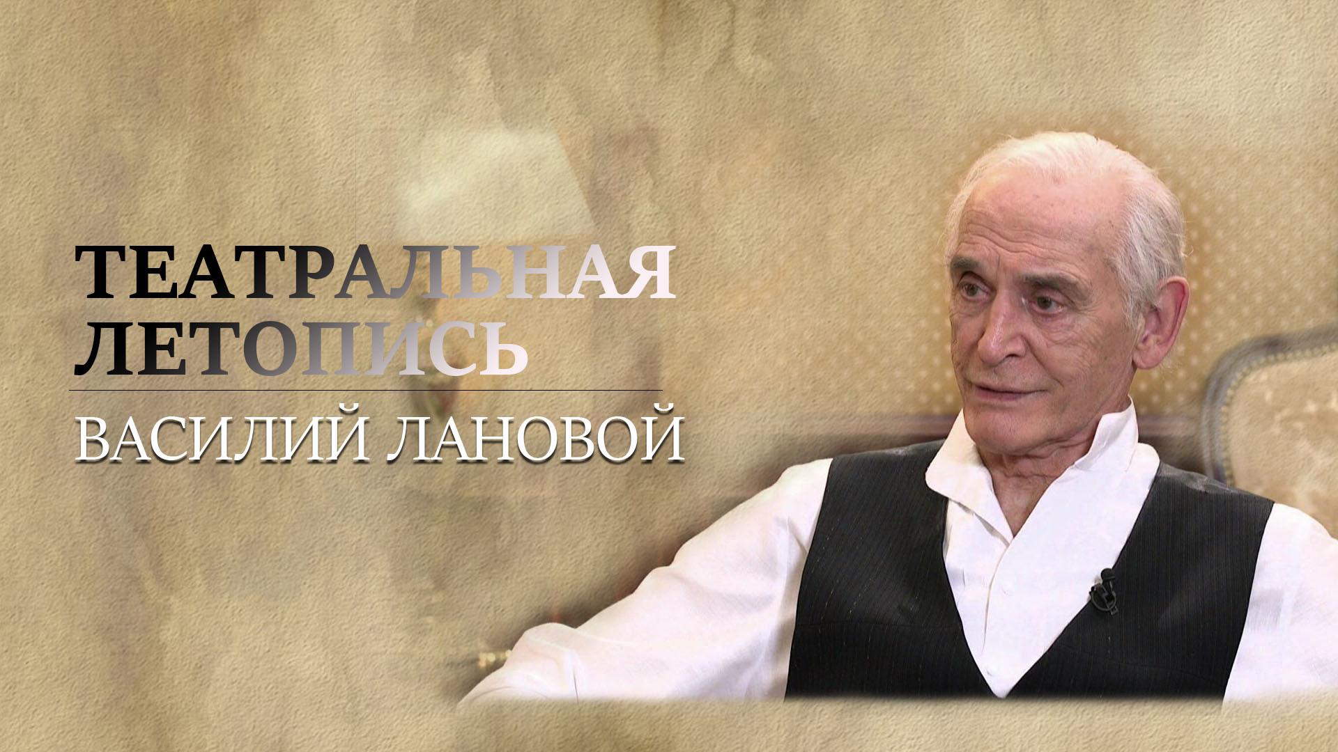 Театральная летопись. Василий Лановой