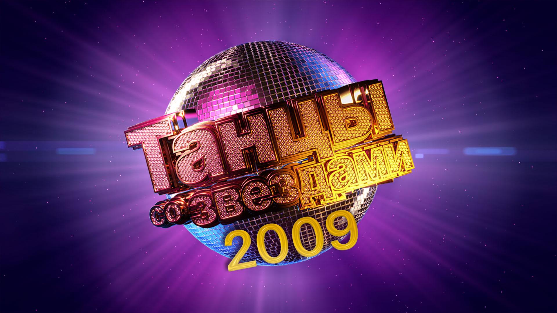 Танцы со звездами. Сезон-2009