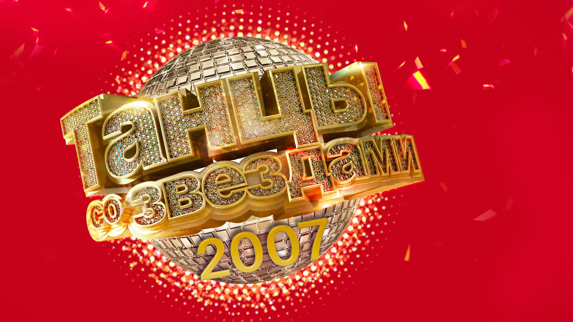 Танцы со звездами. Сезон-2007