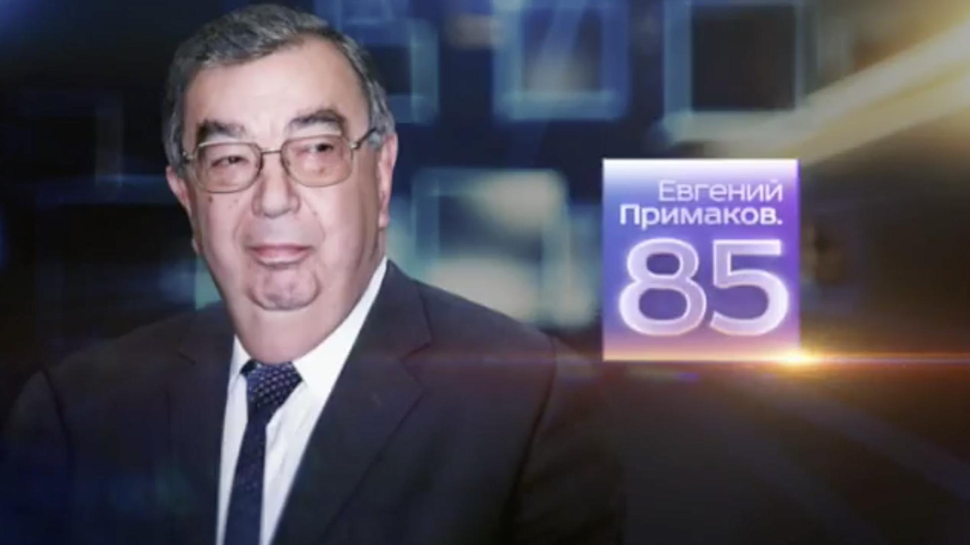 Евгений Примаков. 85