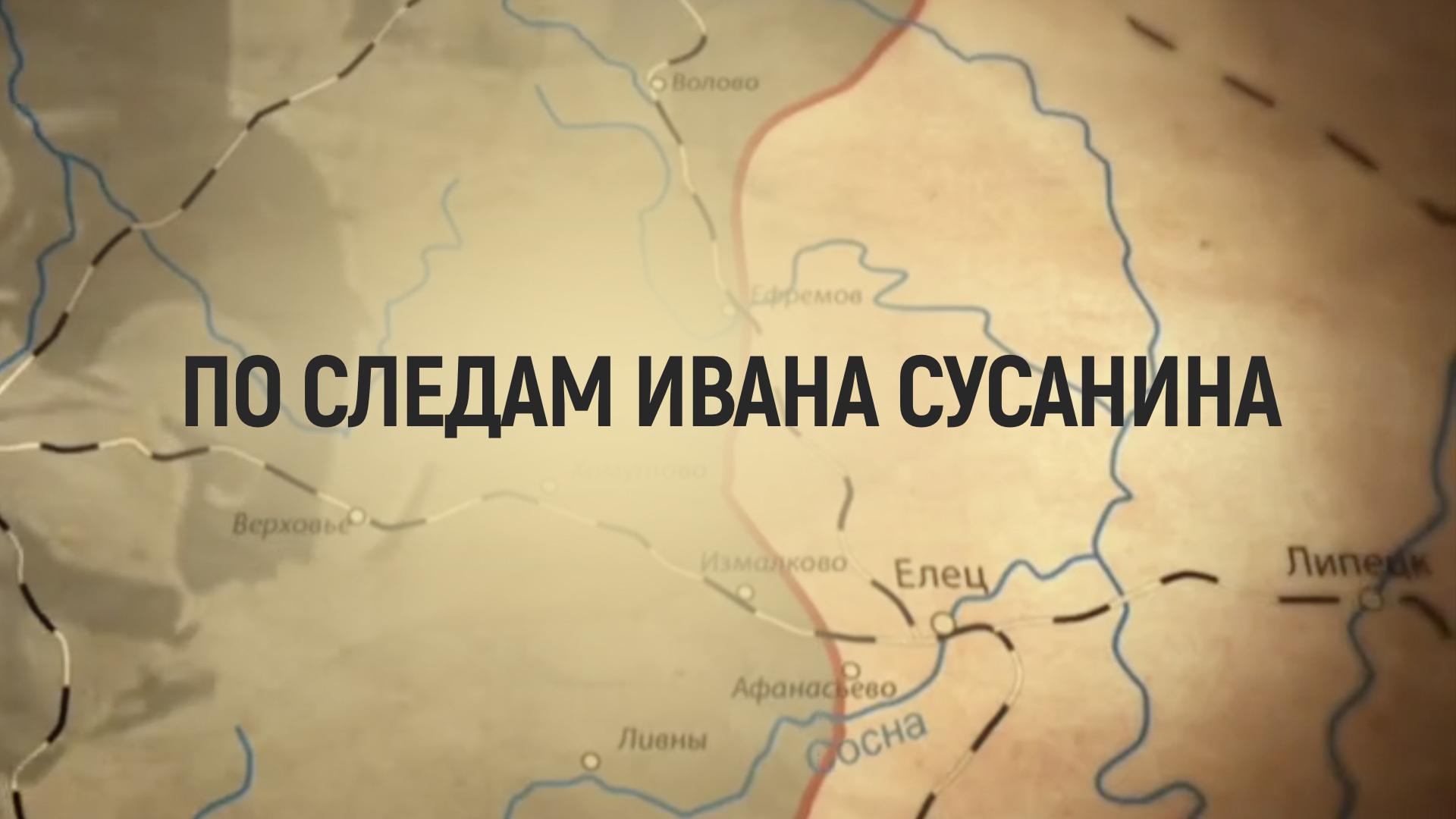 По следам Ивана Сусанина