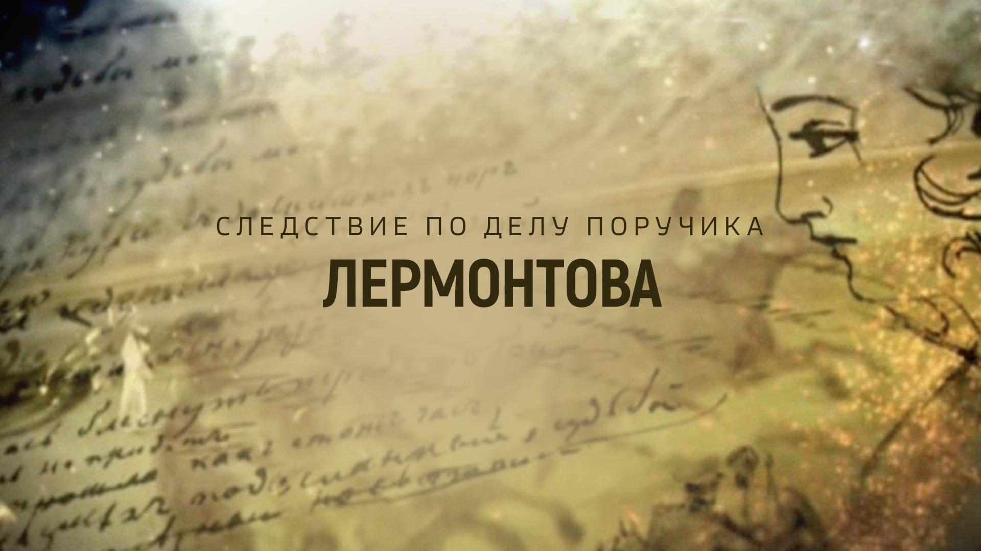 Следствие по делу поручика Лермонтова