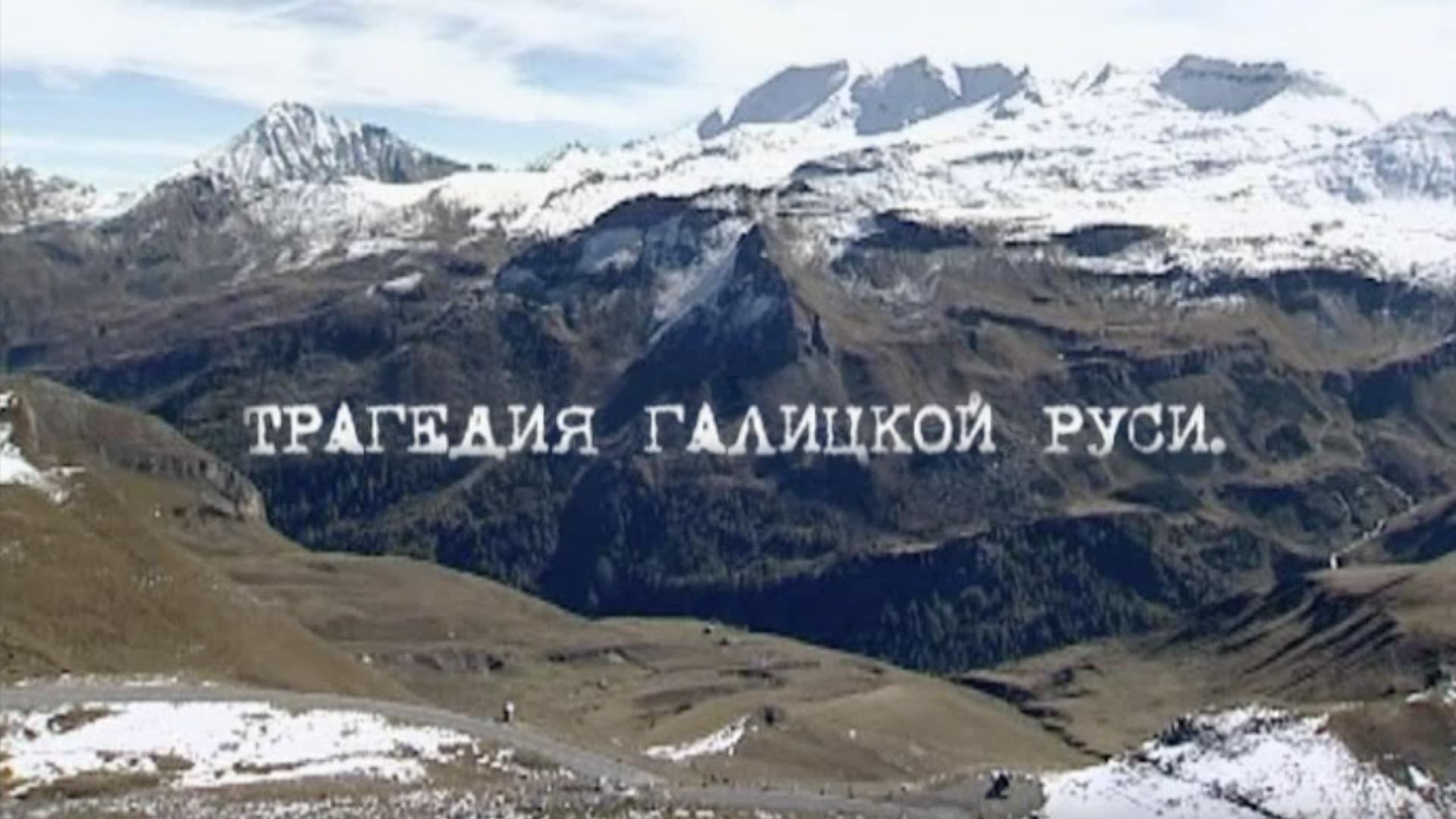Трагедия Галицкой Руси
