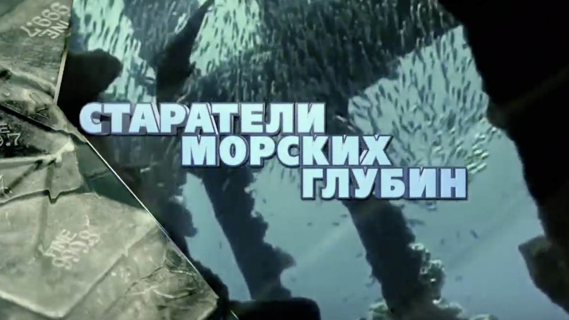 Старатели морских глубин. Найти затонувшие миллиарды